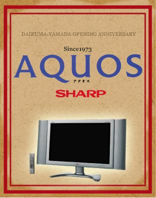 SHARE様の液晶テレビAQUOSを購入いただいた方にプレゼントするワインのラベルを作成