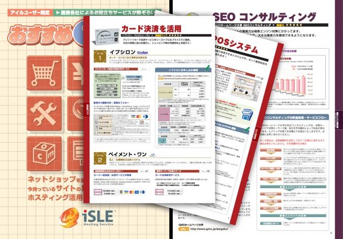 PDF、冊子共に配布
