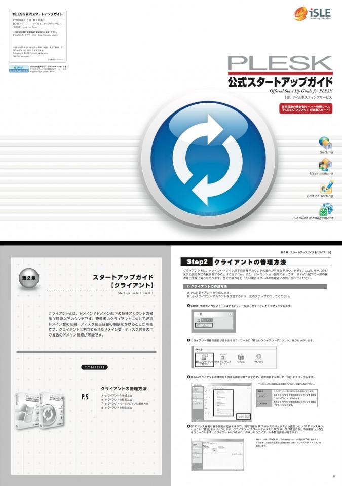 サービスのガイドブック
