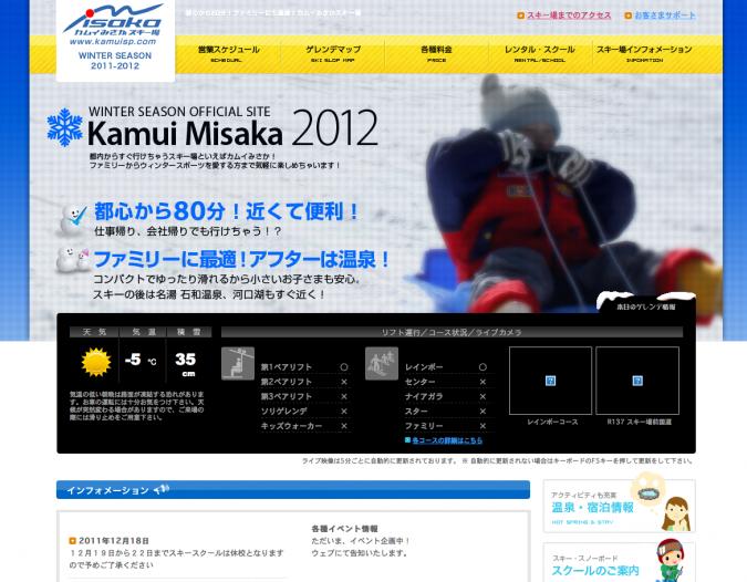 スクリーンショット(2011-12-20 9.57.49)