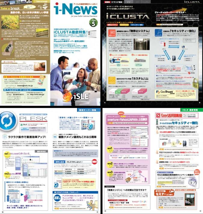 レンタルサーバー アイルで実施した小冊子「iNews」