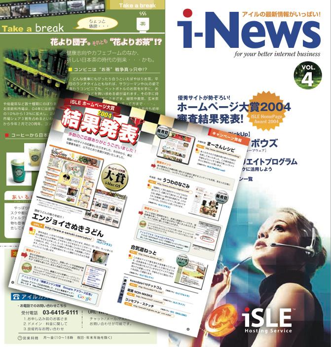 iNewsのvol.4