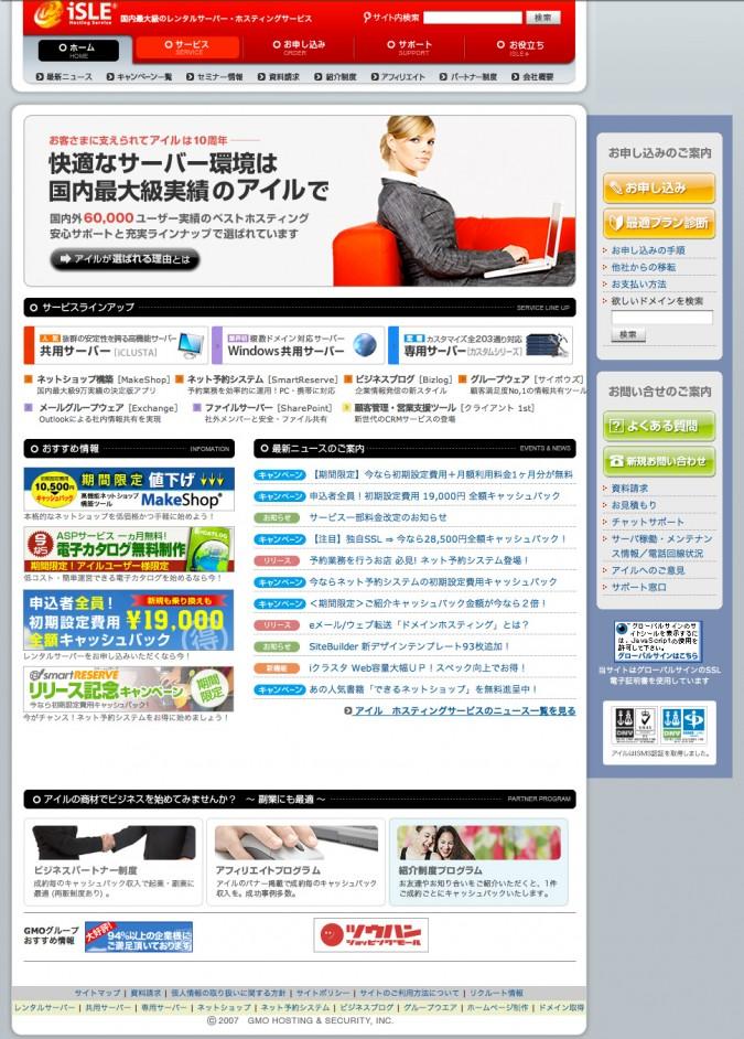 国内最大級レンタルサーバー アイル公式サイト