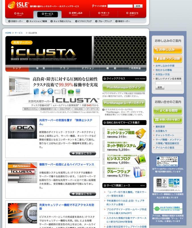 主力商品iCLUSTAのサービスページトップ