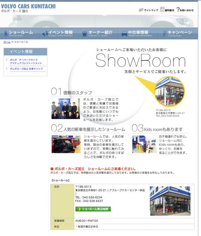 ショールームのページ